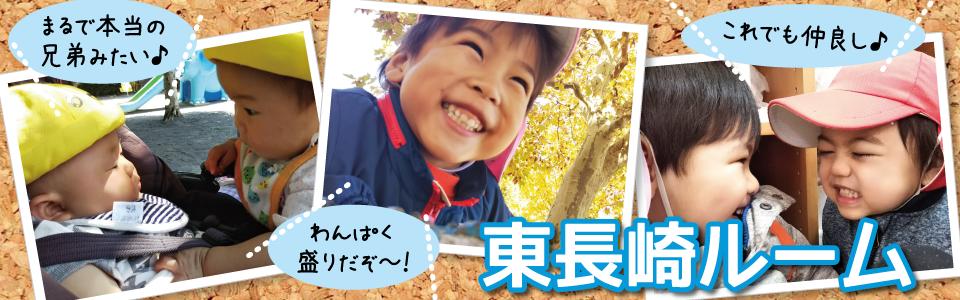 東長崎ルーム